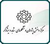 مرکز دانش پژوهان و تشکلهای شاهد و ایثارگر