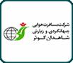 شرکت خدمات مسافرت هوایی جهانگردی و زیارتی شاهدان کوثر
